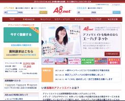 エーハチネットのトップ画面の画像