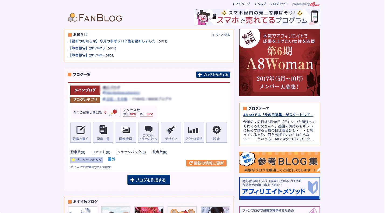 ファンブログのトップ画面の画像