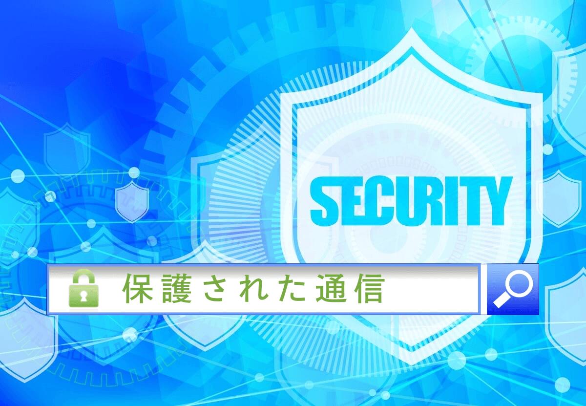 SSL(=公開鍵暗号化方式)のイメージ画像