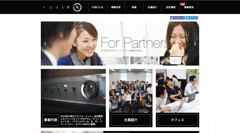 株式会社フォーイットのWebサイトの画像