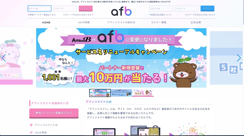 afb(=アフィビー)のTOPページ画像