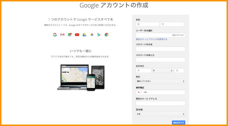 Googleアカウントの作成ページの画像