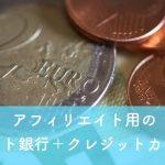アフィリエイト用ネット銀行+クレジットカードのおすすめはコレ!