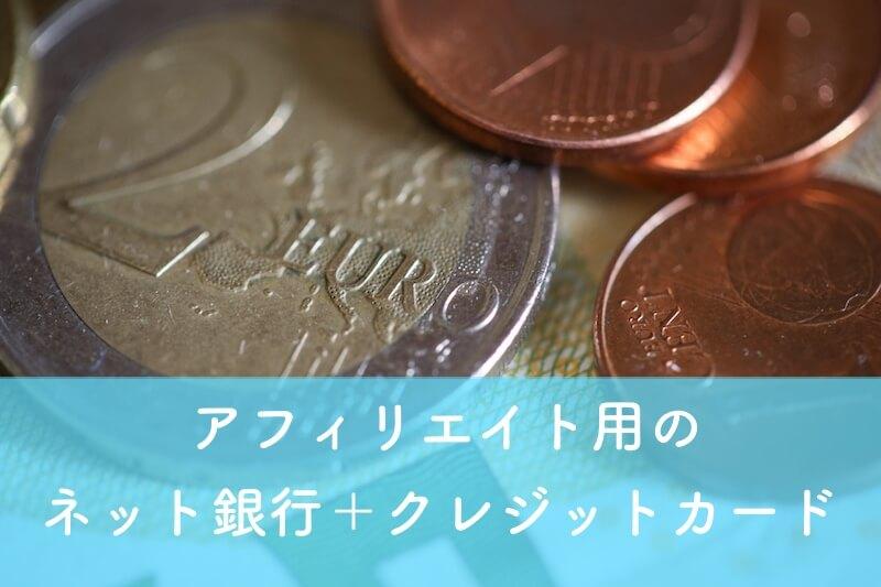 ネット銀行に預けるお金のイメージ画像