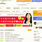 アクセストレードとは?評判・口コミと他サイトより詳しいレビュー