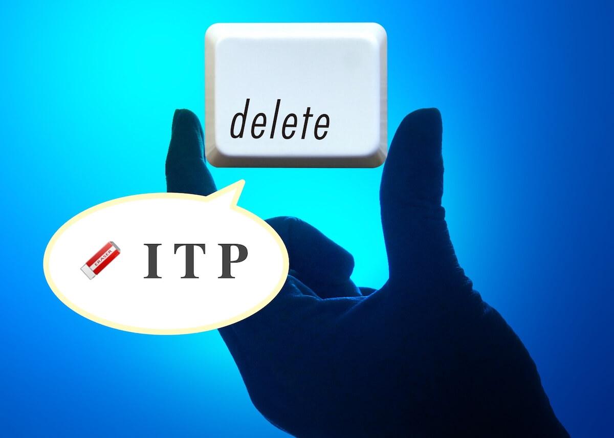 ITP(=トラッキング防止機能)のイメージ画像