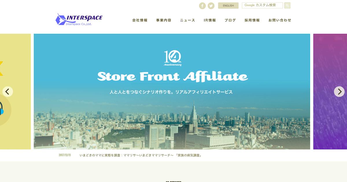 株式会社インタースペースのTOP画面の画像