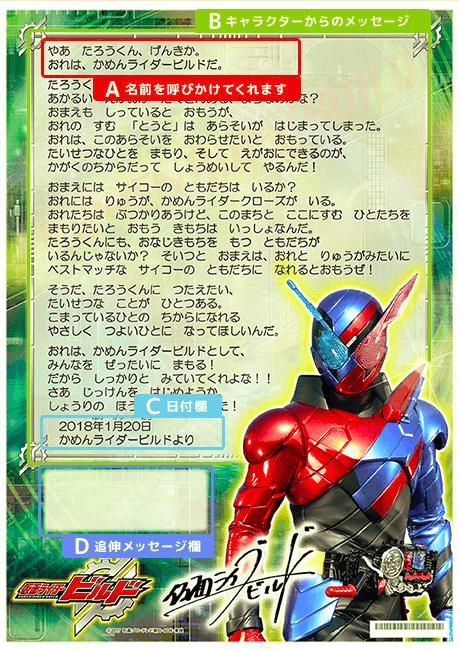 仮面ライダービルドからの手紙の画像