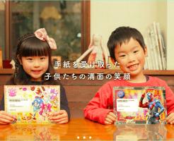 キャラレター公式サイトのTOP画像