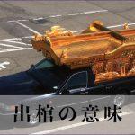 【出棺の意味とマナー】告別式の終了から火葬場までを解説します