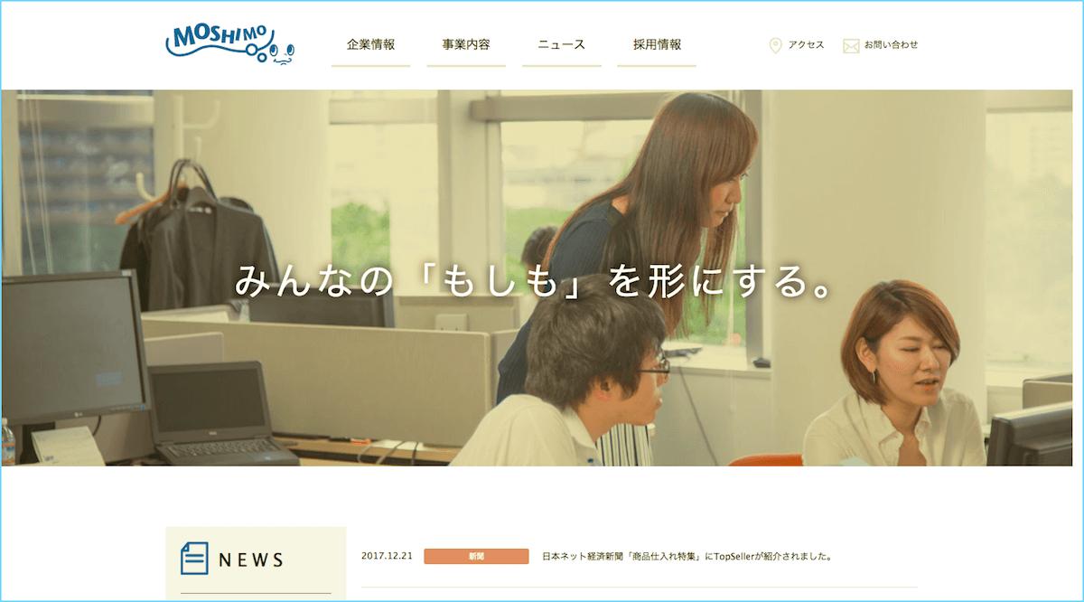 株式会社もしものWebサイトTOPページの画像