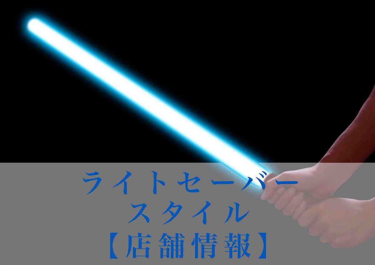 ライトセーバーを持っている男性の画像