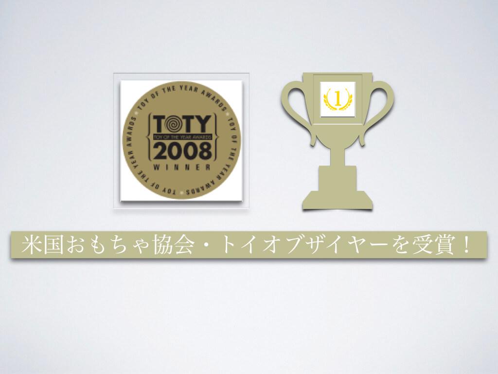 米国おもちゃ協会・トイオブザイヤー2008受賞のイメージ画像