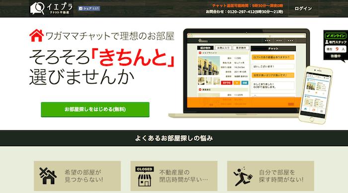 イエプラ公式サイトTOPページの画像