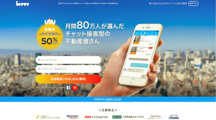 ietty(イエッティ)公式サイトTOPページの画像