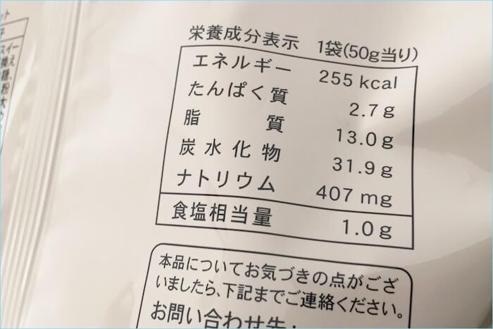 栄養成分表示の画像