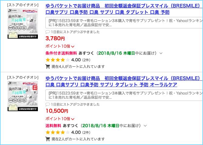 Yahoo!ショッピングで「ブレスマイル」と検索した結果の画像